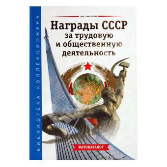 Книга «Награды СССР»