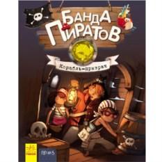 Книга Банда Пиратов. Корабль-призрак»