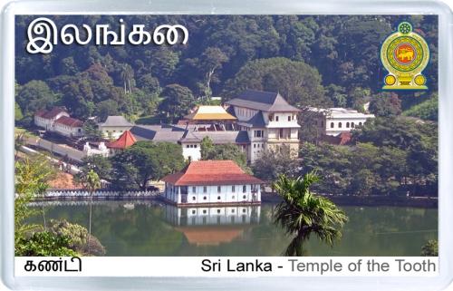 Магнит на холодильник: Шри-Ланка. Храм Зуба Будды