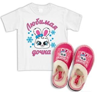 Набор футболка с тапочками Любимая дочка