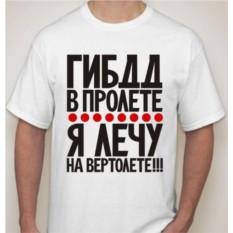 Мужская футболка ГИБДД в пролете