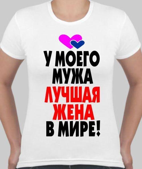 Женская футболка У моего мужа лучшая жена в мире