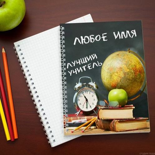 Фототетрадь Лучший учитель