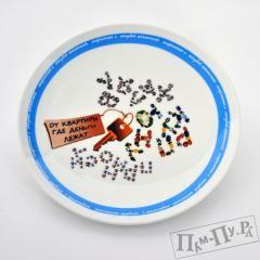 Тарелка С голубой каемочкой