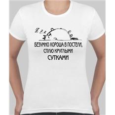 Женская футболка Безумно хороша в постели