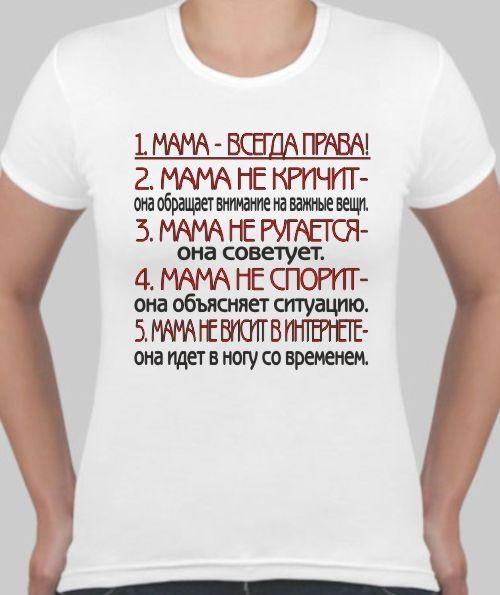 Женская футболка Семейный устав