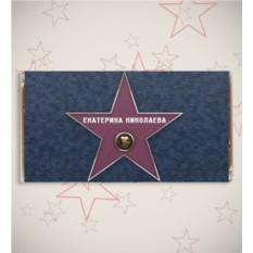 Именная шоколадная открытка «Звезда Голливуда»