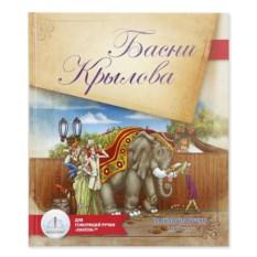 Книга «Басни Крылова» для говорящей ручки Знаток
