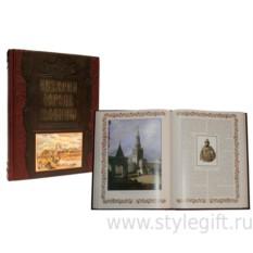 Подарочная книга История города Москвы