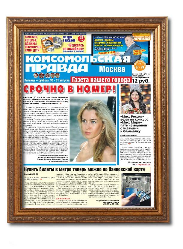 Прикольные газеты поздравления