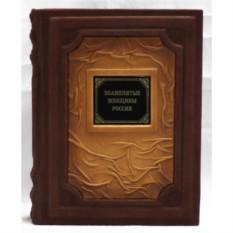 Подарочная книга Знаменитые женщины России