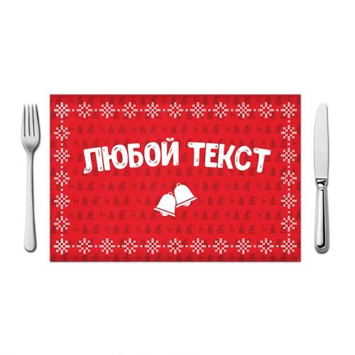 Салфетка под прибор с вашим текстом «Зимние олени»