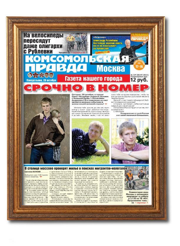 Поздравительная газета на день рождения 20 лет, Классик