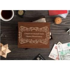 Минималистичный бумажник «Булгаков»