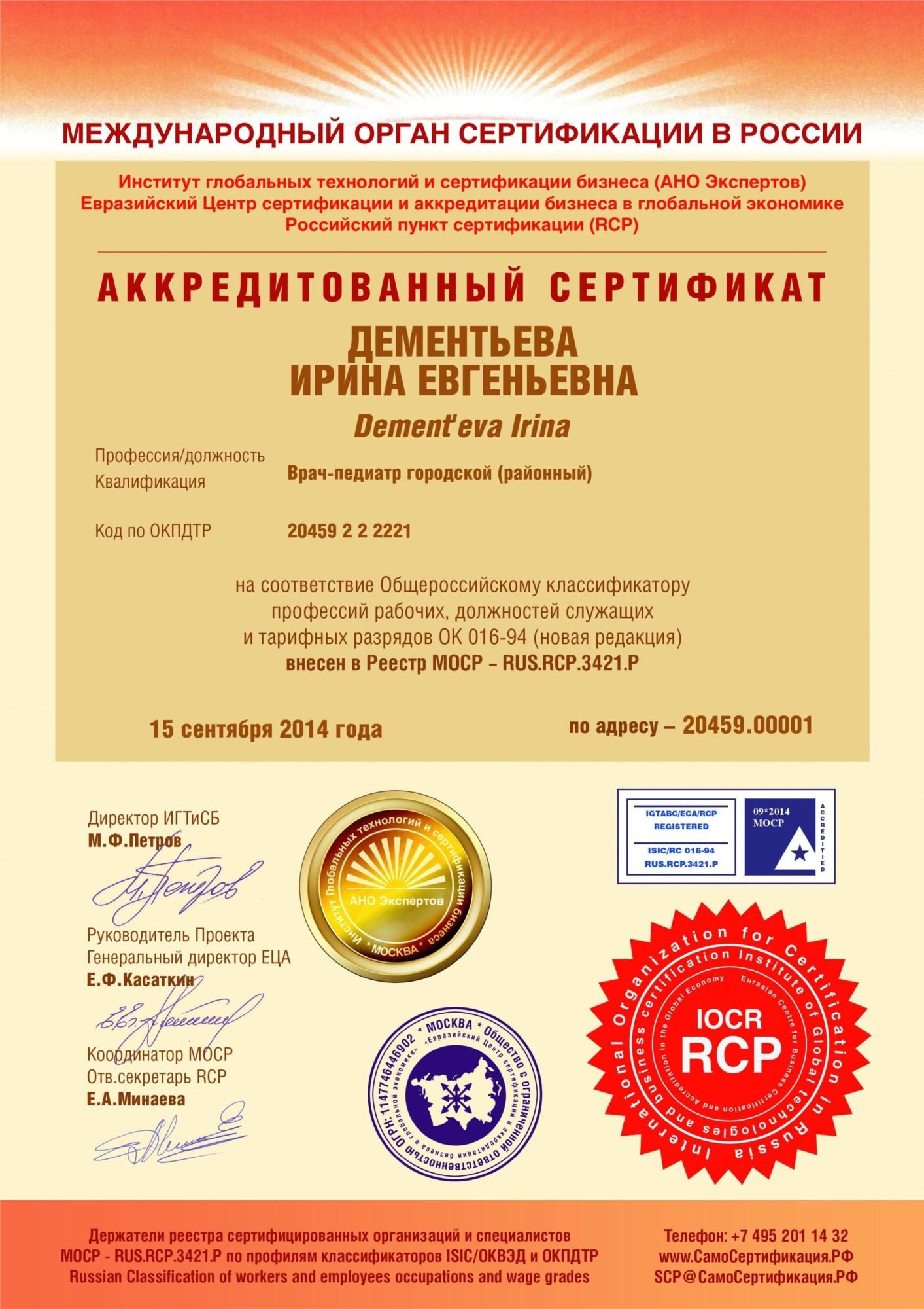 Аккредитованный сертификат Врач-педиатр