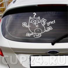 Наклейка на автомобиль Упс!