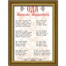 Поздравительный плакат для мужчины Ода Юбиляру, 40Х60