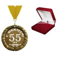 Медаль 55 лет. С Юбилеем