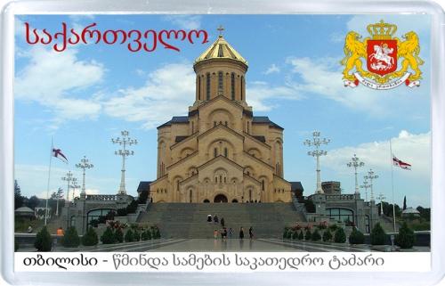 Магнит: Грузия. Кафедральный храм Троицы (Тбилиси)