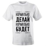 Мужская футболка «Нормально делай, нормально будет»
