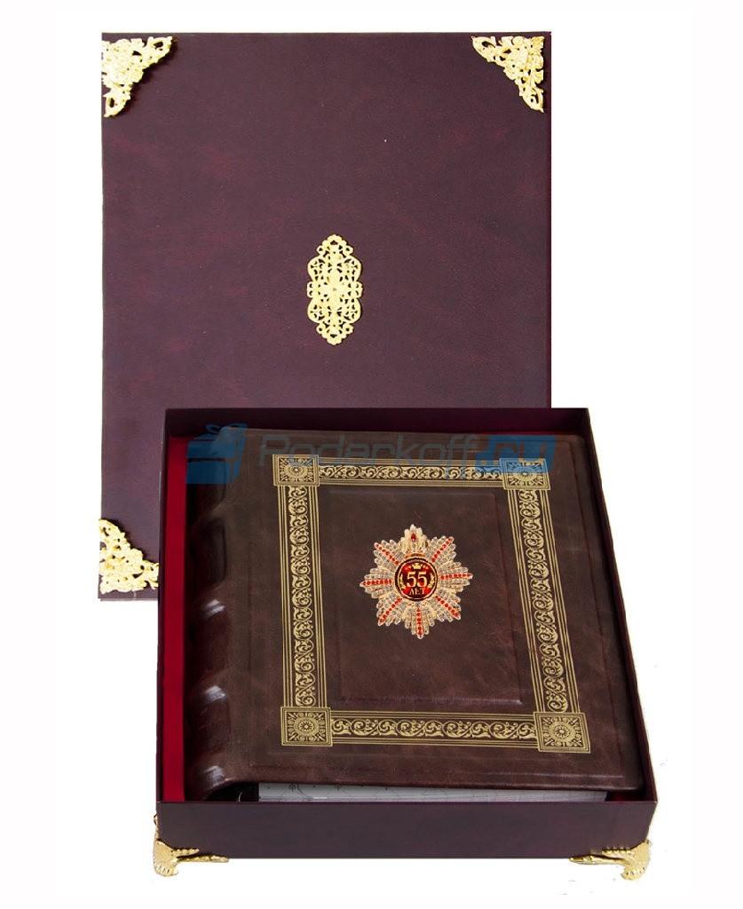 Кожаный фотоальбом с тиснением в футляре С юбилеем 55 лет