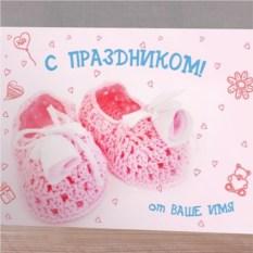 Именная открытка Пинетки