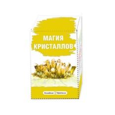 Желтый набор для выращивания кристаллов