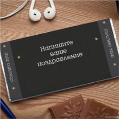 Шоколадная открытка Спасибо тебе