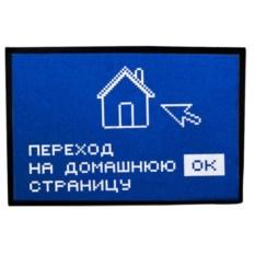 Придверный коврик Переход на домашнюю страницу (синий)