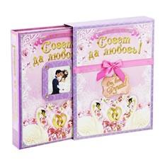 Свадебная книга Совет да любовь