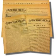 Старая газета Красная звезда