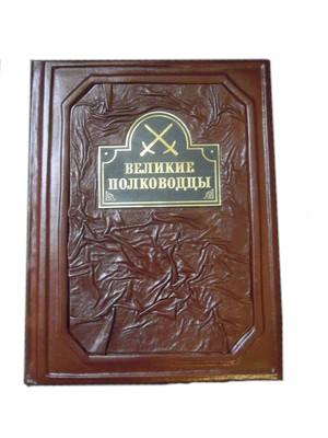 Подарочное издание «Великие полководцы»
