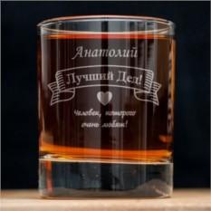 Именной стакан для виски Лучший дед