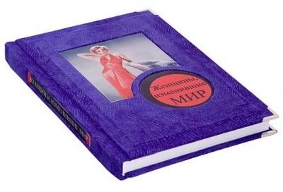 Книга Женщины, изменившие мир В. Вульф