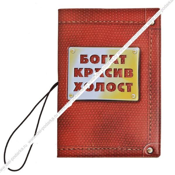 Обложка для паспорта Богат, красив, холост