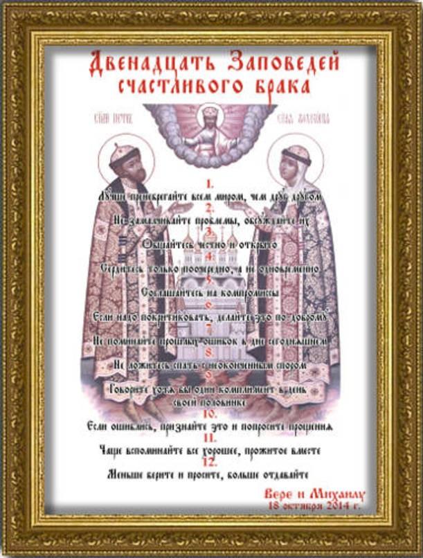 Свадебный плакат Двенадцать заповедей счастливого брака