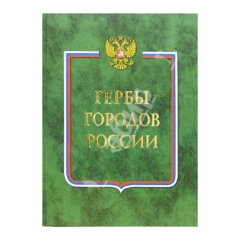 Книга «Гербы городов России»