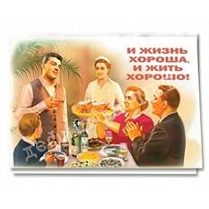 Поздравительное письмо «И жизнь хороша, и жить хорошо!»