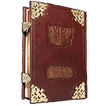 Подарочная книга Пятикнижие и Гафтарот