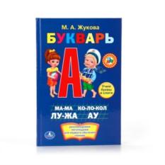 Детская книга Букварь. Жукова М.