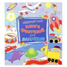 Раскраска «Невероятная книга фантазий» для мальчиков