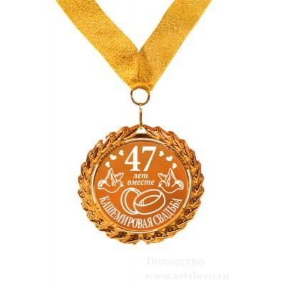 Медаль 47 лет – кашемировая свадьба