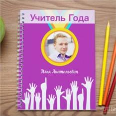 Фототетрадь Классный учитель