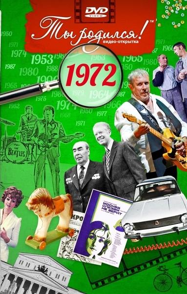 Видео открытка Ты родился! 1972 год