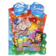 Детская книжка Новогодние игрушки