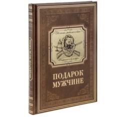 Книга Лучший подарок мужчине