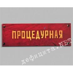 Табличка на дверь «Процедурная»