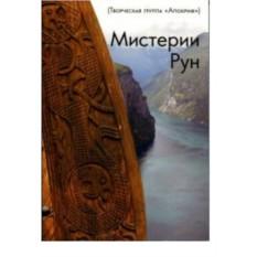 Книга Мистерии Рун
