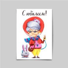 Поздравительная открытка С Юбилеем бабушке