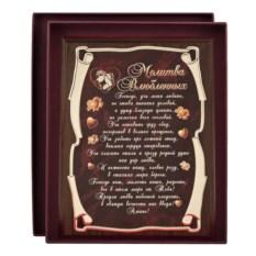 Деревянная плакетка Молитва влюбленных